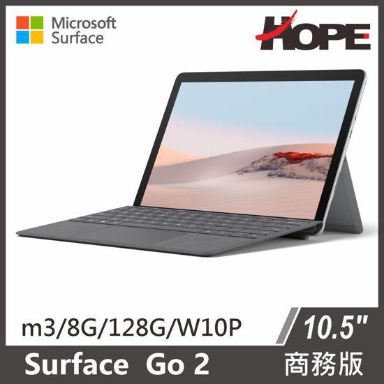 """圖片 """"拆封新品""""Surface Go 2 Core™  M3/8G/128G/W10P 商務版 加碼贈專用皮套"""