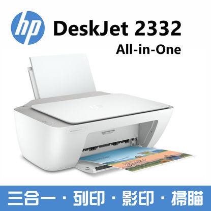 圖片 HP DeskJet 2332 多功能噴墨事務機