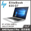 圖片 HP EliteBook 835 G7 筆電 R7 PRO-4750U/16G/1T M.2 PCIe/W10P
