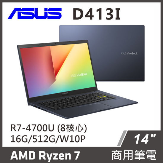 圖片 ASUS D413I 筆電Ryzen 7 4700U/16G/512G M.2 PCIe/W10P