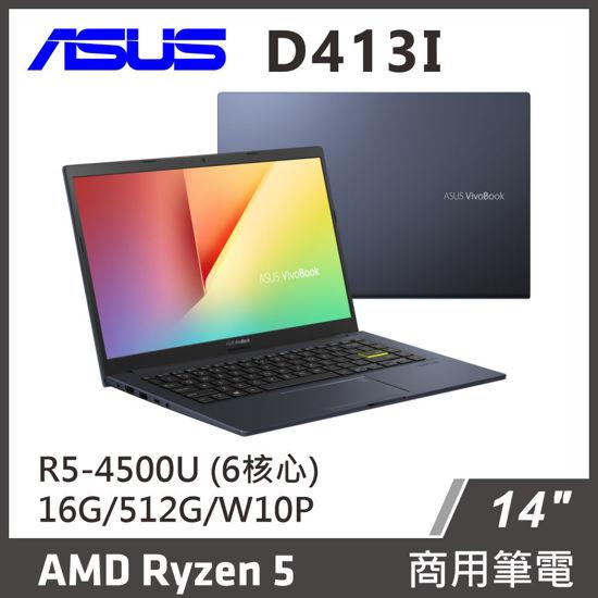 Picture of ASUS D413I 筆電Ryzen 5 4500U/16G/512G M.2 PCIe/W10P