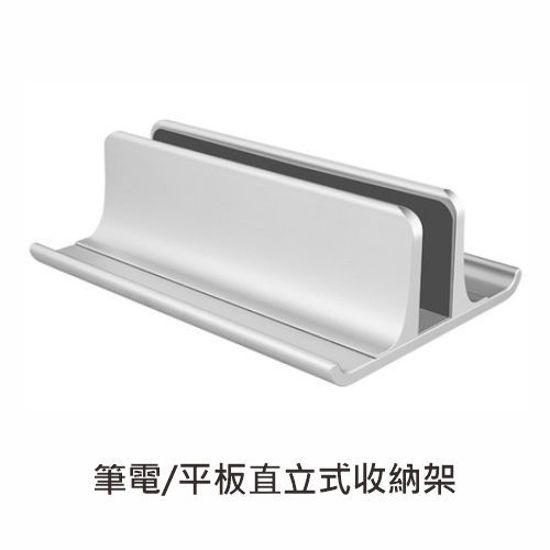 圖片 筆電.平板直立式收納架◆鋁合金