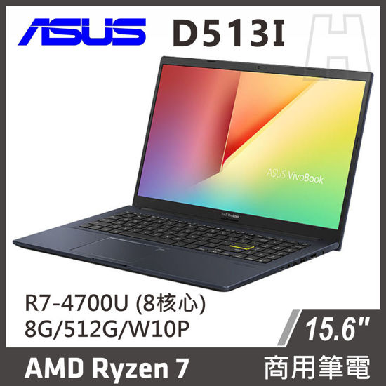 圖片 ASUS D513I 筆電/Ryzen 7 4700U/8G/512G M.2 PCIe/W10P