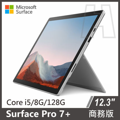 Picture of Surface Pro 7+ i5/8g/128g 白金 商務版