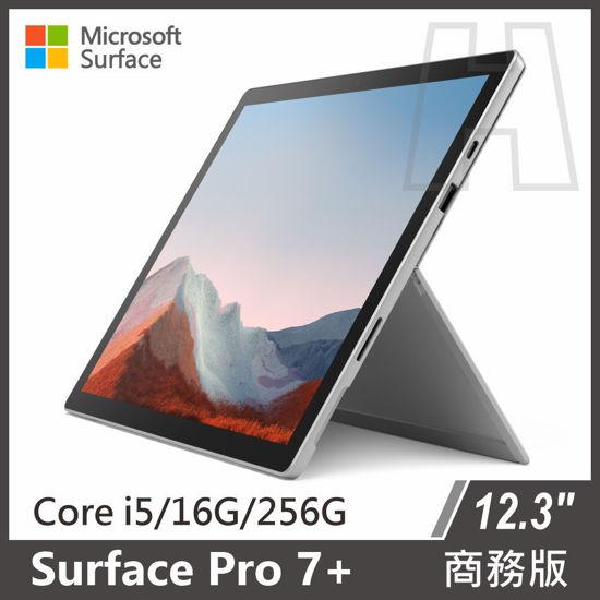 Picture of (客訂)Surface Pro 7+ i5/16g/256g 白金 商務版