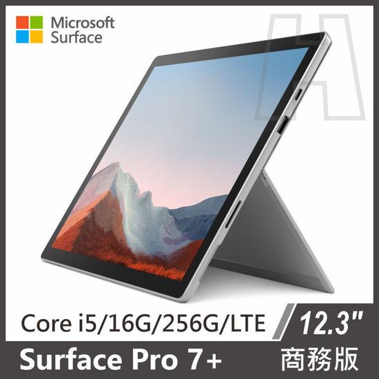 圖片 (客訂)Surface Pro 7+ i5/16g/256g 白金 商務版 <LTE版本>