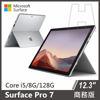 圖片 Surface Pro 7 i5/8g/128g 商務版/白金色 送專用皮套