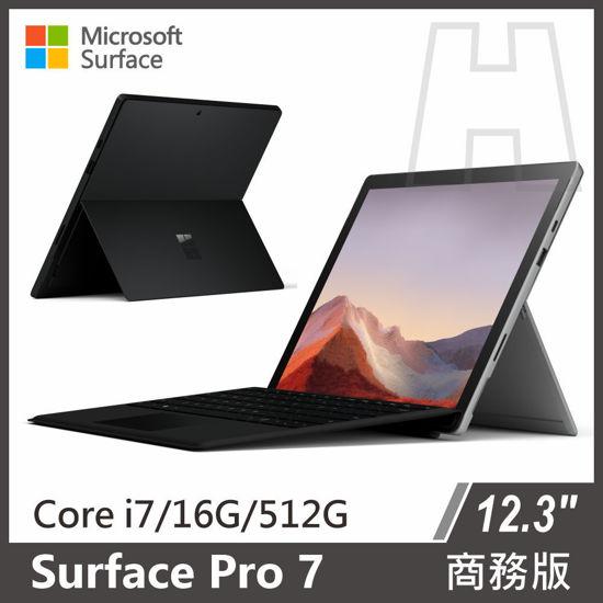圖片 Surface Pro 7 i7/16g/512g(雙色可選) 商務版-含黑色鍵盤 送專用皮套+專用鍵盤膜