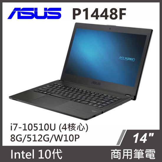 "Picture of ASUS 14""筆電 P1448F/I7-10510U/8G/512G SSD/W10P"