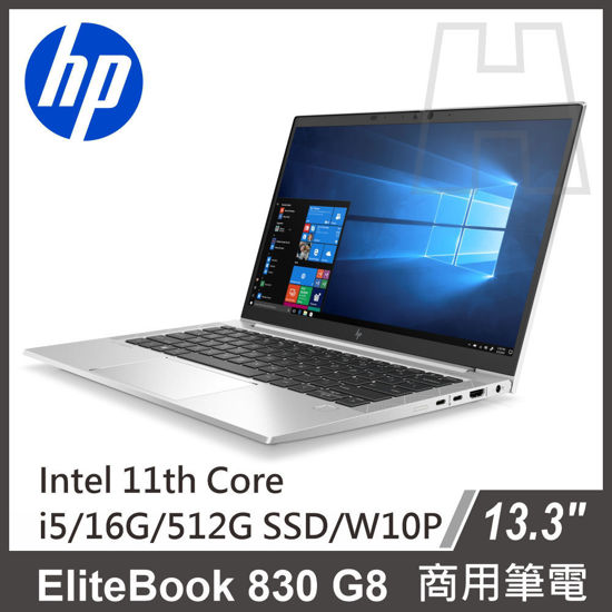 Picture of HP EliteBook 830 G8 13吋商務筆電 i5-1135G7/16G/512G M.2 PCIe/W10P