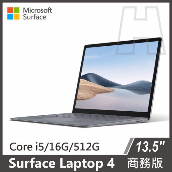 """圖片 ⏰【限量到貨】Surface Laptop 4 13.5"""" i5/16g/512g 雙色可選 商務版 送原廠後背包"""
