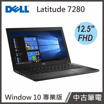 """Picture of Dell Latitude 7280 12.5""""(i7-6600U/8G/256G SSD/W10P)【優質中古筆電】"""