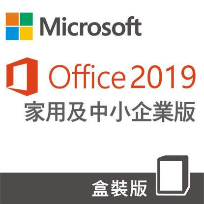 圖片 Office 2019 家用及中小企業版 盒裝版 送微軟精巧藍芽滑鼠+鼠墊