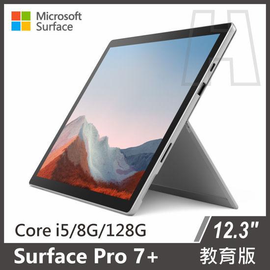 圖片 Surface Pro 7+ i5/8g/128g 白金 教育版