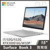 圖片 Surface Book 3 15吋 i7/32GB/RTX3000/512G 教育版『送電腦包』