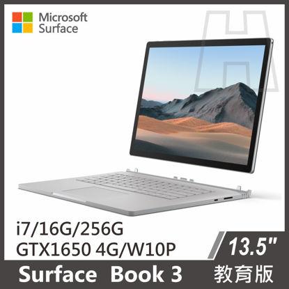 圖片 Surface Book 3 13.5吋 i7/16GB/256GB 教育版 『送電腦包』