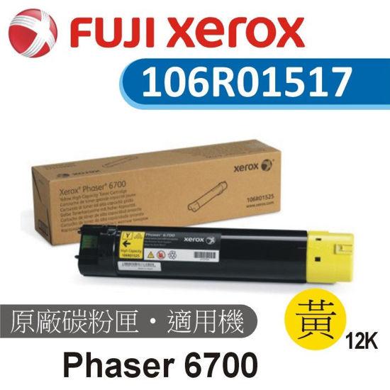 圖片 Fuji Xerox原廠黃色高容量碳粉匣 106R01517