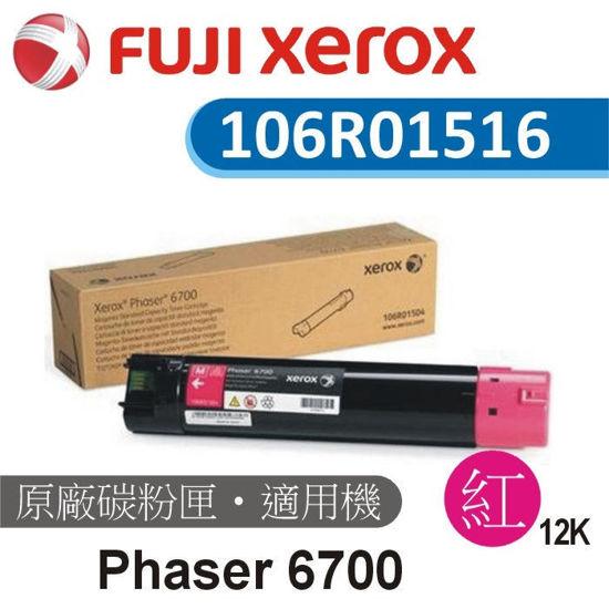 圖片 Fuji Xerox 原廠紅色高容量碳粉匣 106R01516