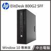 圖片 HP ElitDesk 800G2 SFF(i5-6500/8G/500G/W10P)【優質中古電腦】贈鍵鼠