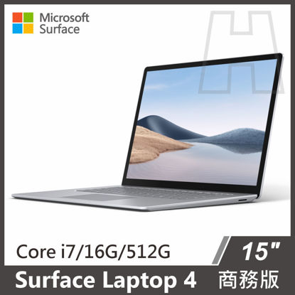 "Picture of ⏰【限量到貨】Surface Laptop 4 15"" i7/16g/512g 雙色可選 商務版"