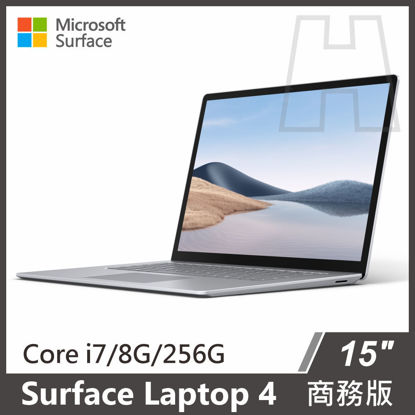 "Picture of ⏰【限量到貨】Surface Laptop 4 15"" i7/8g/256g 白金 商務版"
