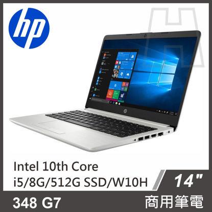 圖片 HP  348 G7 14吋 i5-10210U/8G/512GB SSD/W10H/3Y 包包及滑鼠+防毒軟體+NB支架