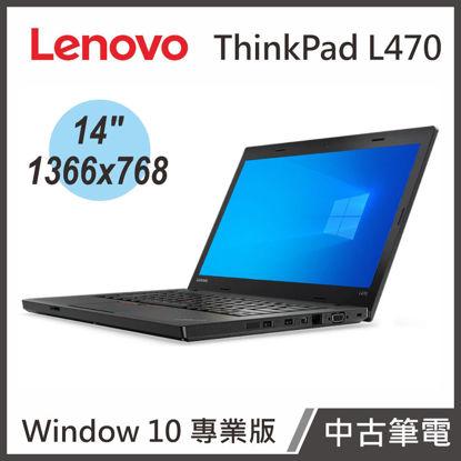 """Picture of Lenovo ThinkPad L470 14""""(i5-6200U/12G/500G/W10P)【中古筆電】贈電腦包"""