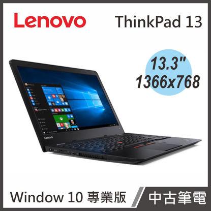 "Picture of Lenovo ThinkPad 13 13.3""(i5-7200U/8G/256G SSD/W10P)【中古筆電】贈滑鼠"